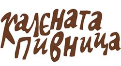 Калената Пивница