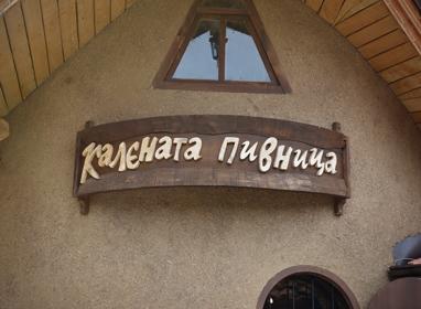 Калената Пивница - Вход